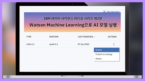 Thumbnail for entry IBM 데이터 사이언스 비디오 시리즈 2편: IBM Watson Machine Learning으로 AI 모델 실행