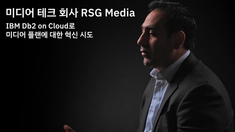 Thumbnail for entry RSG Media : IBM Db2 on Cloud로 미디어 플랜에 대한 혁신 시도