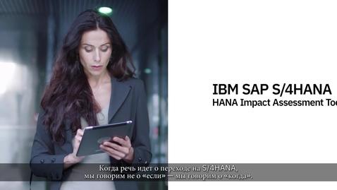 Thumbnail for entry IBM SAP S/4HANA — инструмент оценки последствий перехода на HANA
