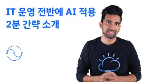 Thumbnail for entry IT 운영 전반에 AI 적용 2분 간략 소개
