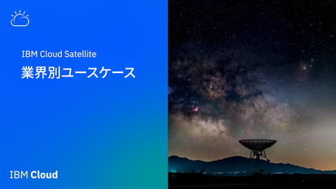 Thumbnail for entry IBM Cloud Satellite 業界別ユースケースご紹介