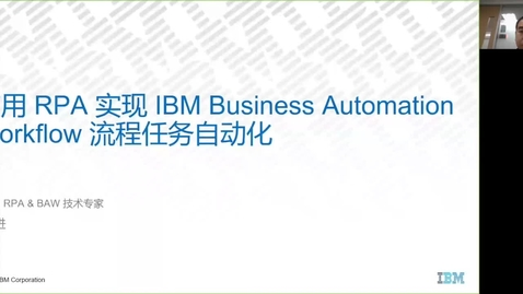 Thumbnail for entry 使用RPA实现IBM Business Automation Workflow 流程任务自动化