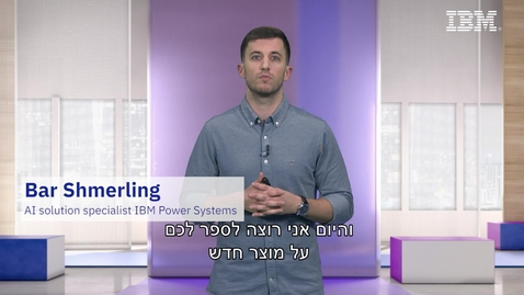 """Thumbnail for entry #ThinkIsrael - AI capabilities to accelerate HPC products  - Bar Shmerling, Cognitive&AI solutions Technical-Sales - Power Systems, IBM Systems, IBM Israel """""""