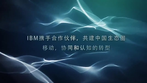 Thumbnail for entry IBM Co-work with Partners to Build China Ecosystem