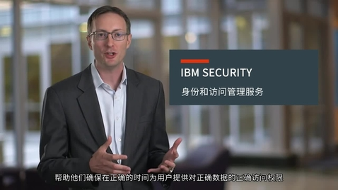 Thumbnail for entry 借助 IBM Security Services 推动您的身份和访问管理计划