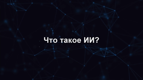 Thumbnail for entry From Here to AI: What is AI? - Russian