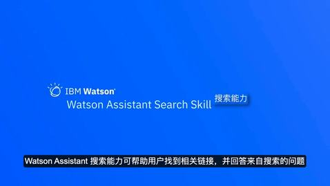 Thumbnail for entry Watson Assistant_ Getting Started with Search Skill