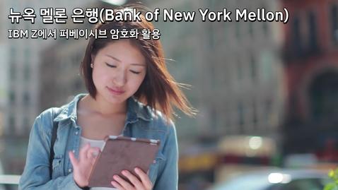 Thumbnail for entry Bank of New York Mellon: IBM Z에서 퍼베이시브 암호화 활용