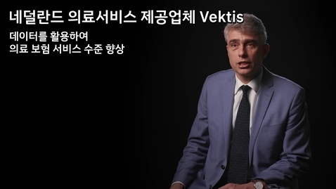 Thumbnail for entry Vektis: 데이터로 의료보험 서비스 수준 향상