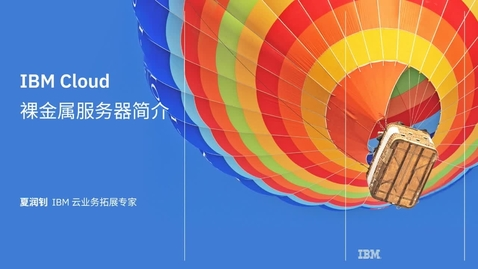 Thumbnail for entry IBM Cloud 裸金属服务器简介