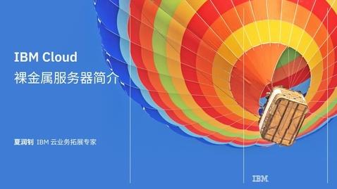 Thumbnail for entry IBM Cloud 裸金属服务器简介