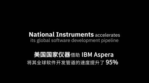 Thumbnail for entry 美国国家仪器借助 IBM Aspera 通过高速数据传输为全球软件开发赋能