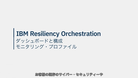 Thumbnail for entry 日本語デモ・ビデオ>サイバー攻撃の際、迅速にシステムを復旧するIBM Resiliency Orchestration Cyber Incident Recovery を使用した IBM Resiliency Orchestration のデモ
