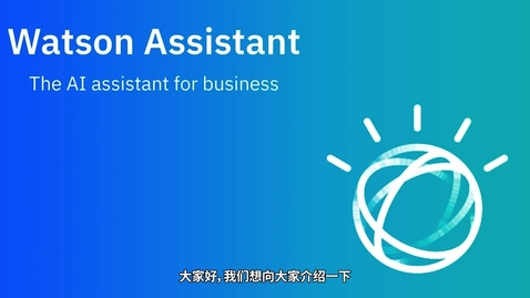 Thumbnail for entry 搜索技巧入门_Watson Assistant_ Getting Started with Search Skill