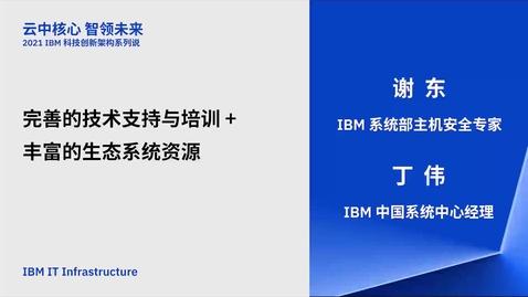 Thumbnail for entry 2021 IBM 科技创新架构系列说 - 1月7日 - 完善的技术支持与培训,丰富的生态系统资源
