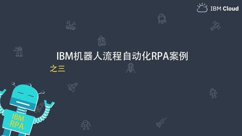 Thumbnail for entry RPA案例之三: AI自动化信用卡额度审批