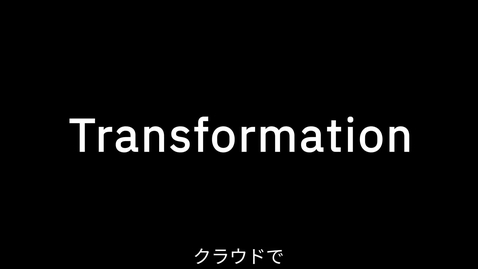 Thumbnail for entry Accelerate with Technology Transformation(日本語字幕入り)