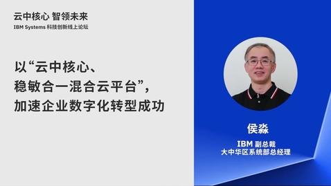"Thumbnail for entry 以 ""云中核心、稳敏合一混合云平台"", 加速企业数字化转型成功"