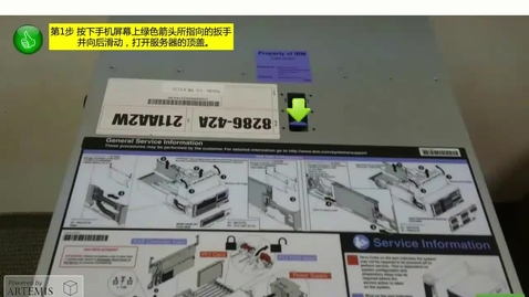 Thumbnail for entry AR Support Scenario -  AR demo