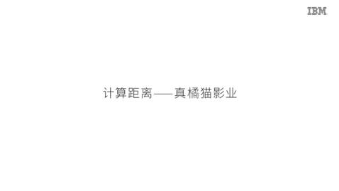 Thumbnail for entry 计算距离——真橘猫影业