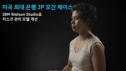 Thumbnail for entry JP Morgan Chase : IBM Watson Studio로 리스크 관리 모델 개선