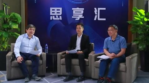 Thumbnail for entry 思享汇-智慧工厂锵锵三人行