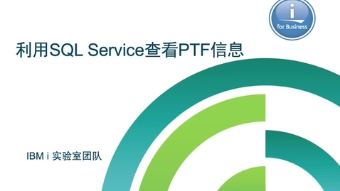 Thumbnail for entry 利用SQL Service查看PTF資訊(下拉觀看更多相關視頻↓↓↓)