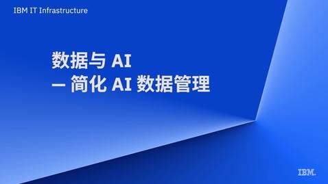 Thumbnail for entry 数据与 AI — 简化 AI 数据管理 (精华版)