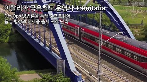 Thumbnail for entry 이탈리아 국유철도 운영사 Trenitalia: DevOps 방법론을 통한 소프트웨어 품질 향상과 신제품 출시 시간 단축