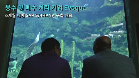 Thumbnail for entry 용수 및 폐수 처리 기업 에보쿠아(Evoqua): 6개월 내에 SAP S/4HANA 구축