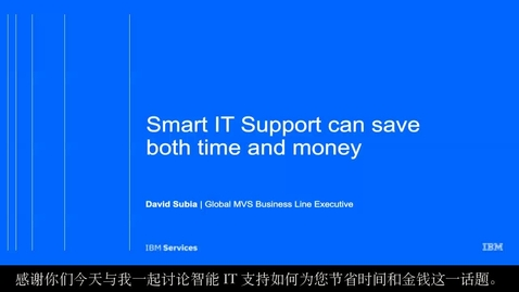 Thumbnail for entry Smart IT Support can save both time and money (CNZH)