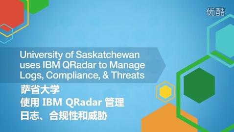 Thumbnail for entry 萨省大学使用 IBM QRadar 管理日志、合规性和威胁