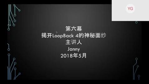 Thumbnail for entry 06_内幕劲爆的最终章 —— 揭开LoopBack 4 的神秘面纱