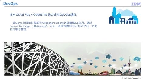 Thumbnail for entry IBM Cloud Pak + OpenShift 助力企业开发运维一体化——通过s2i 将传统Liberty应用部署到OpenShift上(1/2)