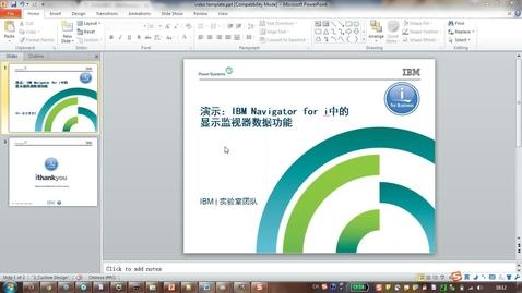 Thumbnail for entry IBM Navigator for i中的顯示監視器數據功能(下拉觀看更多相關視頻↓↓↓)