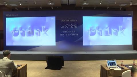 Thumbnail for entry 2019 IBM 中国论坛 - 云分论坛