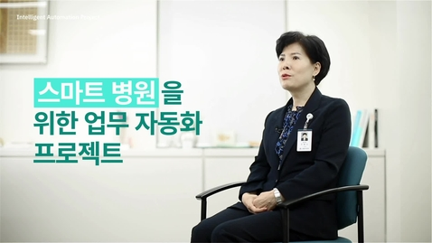Thumbnail for entry 서울아산병원+IBM: 스마트 병원을 위한 업무 자동화 프로젝트 (실무자 인터뷰)