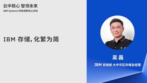 Thumbnail for entry IBM 存储,化繁为简