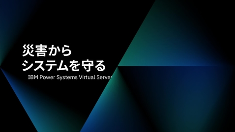 Thumbnail for entry 災害からシステムを守る IBM Power Systems Virtual Server
