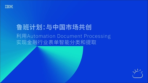 Thumbnail for entry 鲁班计划:与中国市场共创利用Automation Document Processing实现金融行业表单智能分类和提取