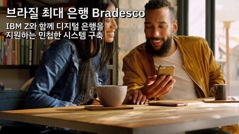 Thumbnail for entry Bradesco: IBM Z와 함께 민첩한 은행 시스템 구축