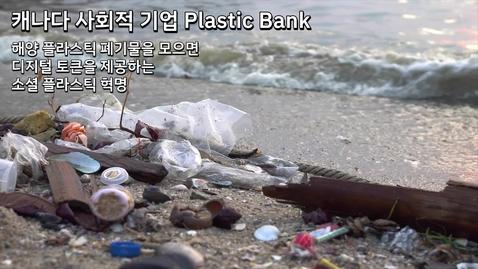 Thumbnail for entry Plastic Bank: 해양 플라스틱 폐기물을 모으면 디지털 토큰을 제공하는 소셜 플라스틱 혁명