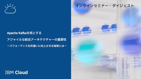 """Thumbnail for entry 【3分ダイジェスト版】処理能力の""""桁""""を上げるKafkaとアジャイルな統合アーキテクチャー"""