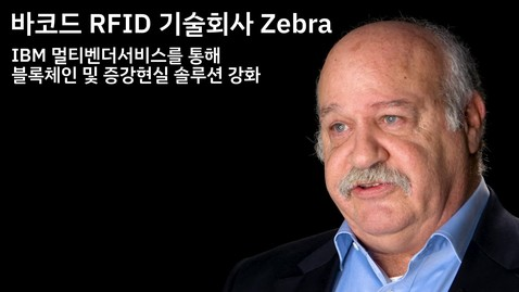 Thumbnail for entry Zebra: IBM 멀티벤더서비스를 통해 자사 블록체인 및 증강현실 솔루션 강화