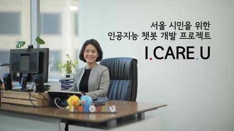 Thumbnail for entry 서울 시민을 위한 인공지능 챗봇 개발 프로젝트 'I CARE U'