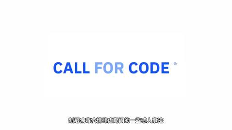 Call for Code 入门工具包_ 构建一个 COVID-19 社区合作应用程序