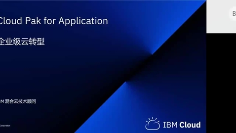 Thumbnail for entry IBM Cloud Pak for applications and multicloud management