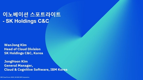 Thumbnail for entry 이노베이션 스포트라이트 - SK Holdings C&C