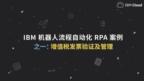 Thumbnail for entry RPA案例之一:增值税发票验证及管理操作演示