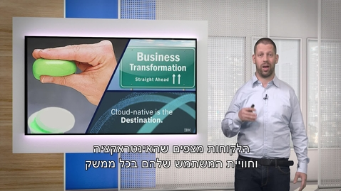 Thumbnail for entry #ThinkIsrael - Holistic Approach to Multicloud -Lotan Vigiser+Lior Haklay, Hybrid Cloud ,Sales Specialist, Cloud & Cognitive, IBM Israel; Lior Haklay, Cloud Integration